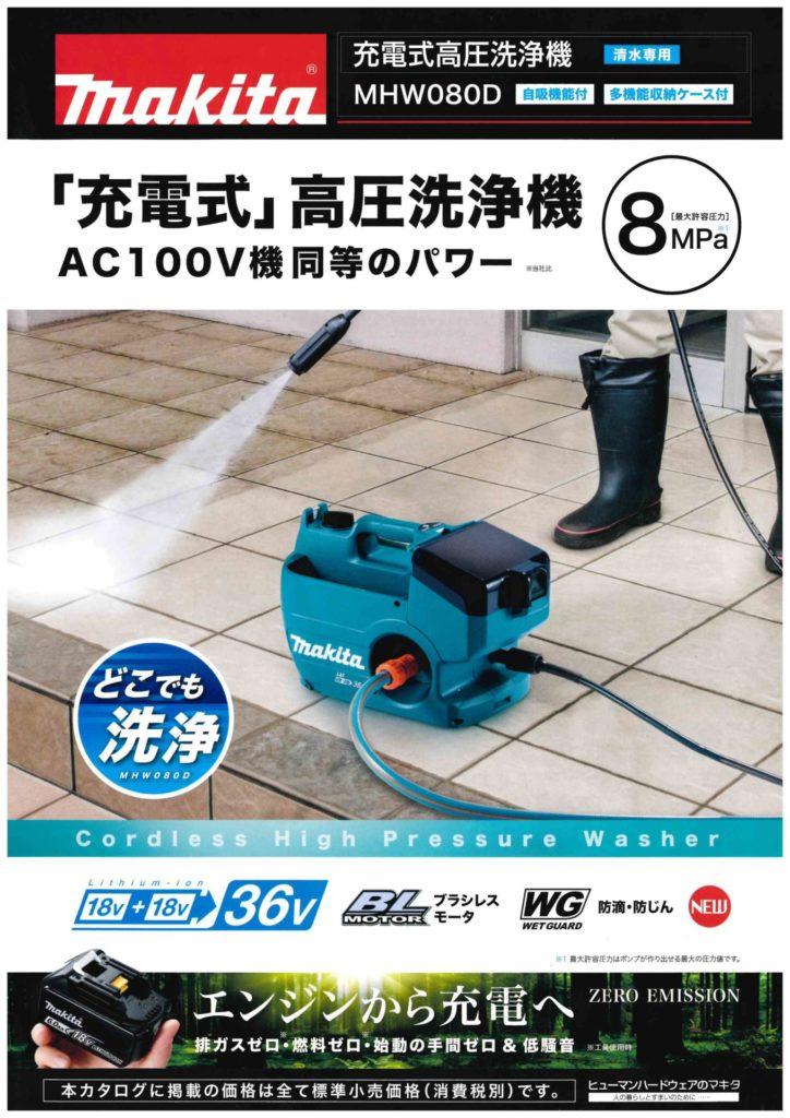 充電式高圧洗浄機MHW080D